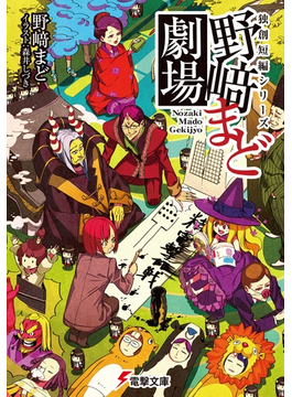 野崎まど劇場(電撃文庫)