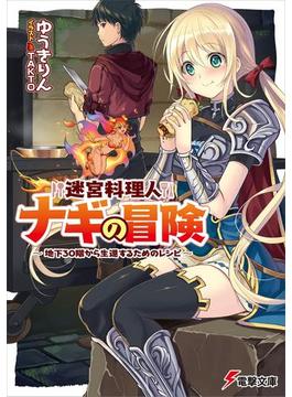 迷宮料理人ナギの冒険(電撃文庫)