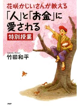 花咲かじいさんが教える「人」と「お金」に愛される特別授業(YA心の友だちシリーズ)