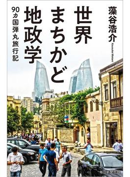 世界まちかど地政学(毎日新聞出版)(毎日新聞出版)