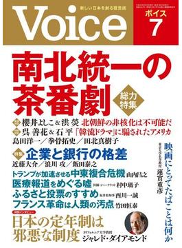 Voice 平成30年7月号(Voice)