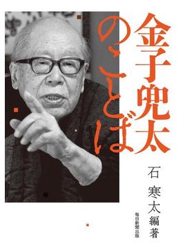 金子兜太のことば(毎日新聞出版)(毎日新聞出版)