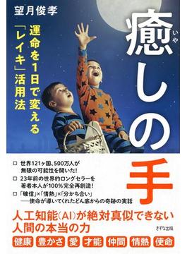 癒しの手(きずな出版)(きずな出版)