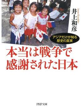 本当は戦争で感謝された日本(PHP文庫)