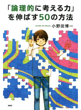 「論理的に考える力」を伸ばす50の方法(YA心の友だちシリーズ)