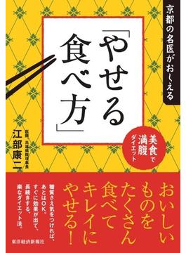 京都の名医がおしえる「やせる食べ方」