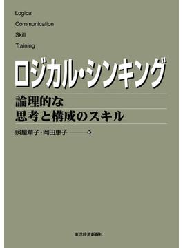 ロジカル・シンキング