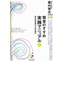 粗食のすすめ 実践マニュアル 新版(プレミア健康選書)(プレミア健康選書)