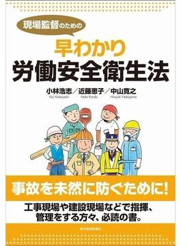 現場監督のための早わかり労働安全衛生法