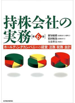 持株会社の実務(第6版)
