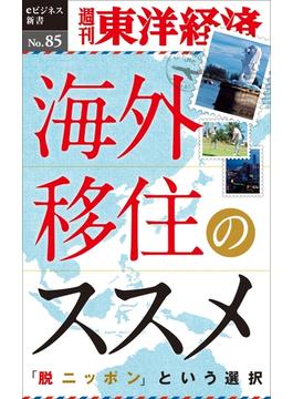 海外移住のススメ-週刊東洋経済eビジネス新書No.85(週刊東洋経済eビジネス新書)