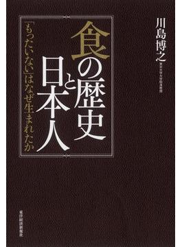 食の歴史と日本人