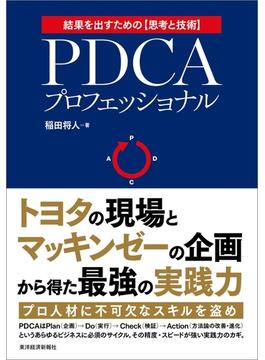 PDCAプロフェッショナル