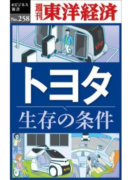 トヨタ 生存の条件―週刊東洋経済eビジネス新書No.258(週刊東洋経済eビジネス新書)