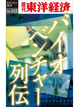 バイオベンチャー列伝(週刊東洋経済eビジネス新書)