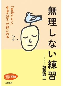 無理しない練習(知的生きかた文庫)