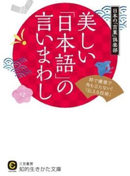 美しい「日本語」の言いまわし(知的生きかた文庫)