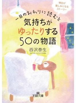 一日のおわりに読むと気持ちがゆったりする50の物語(王様文庫)