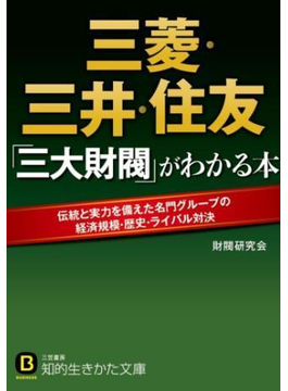 三菱・三井・住友 「三大財閥」がわかる本(知的生きかた文庫)