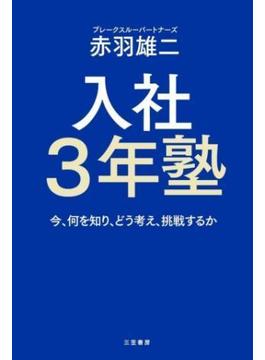 入社3年塾