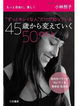 """""""ずっとキレイな人""""だけが知っている 45歳から変えていく50のこと"""