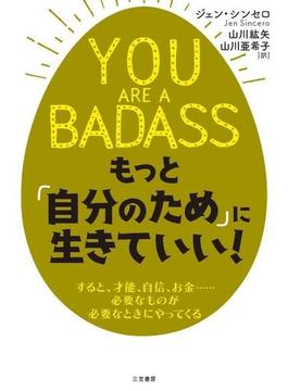 YOU ARE A BADASS もっと「自分のため」に生きていい!