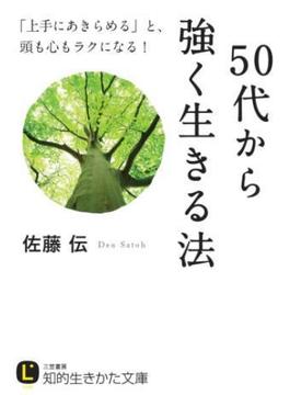 50代から強く生きる法(知的生きかた文庫)