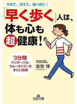 「早く歩く」人は、体も心も超健康!(王様文庫)