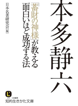 本多静六 「蓄財の神様」が教える面白いほど成功する法(知的生きかた文庫)