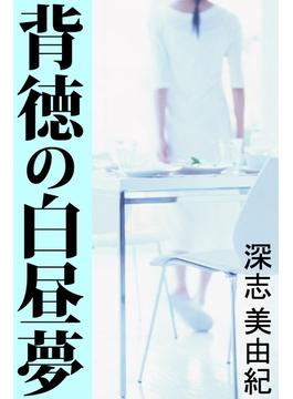 背徳の白昼夢(愛COCO!)