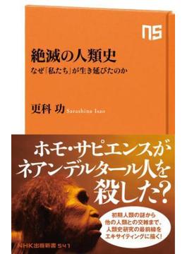 絶滅の人類史 なぜ「私たち」が生き延びたのか(NHK出版新書)