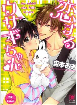 恋するウサギちゃん【イラスト入り】(ガッシュ文庫)