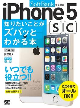 ポケット百科[SoftBank版]iPhone5s/5c知りたいことがズバッとわかる本