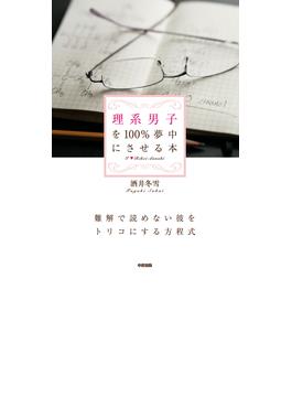 理系男子を100%夢中にさせる本(中経出版)