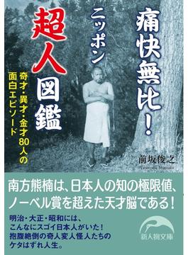 痛快無比!ニッポン超人図鑑(新人物文庫)