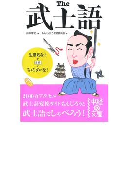 The武士語(中経の文庫)