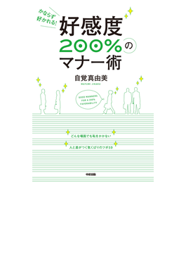 好感度200%のマナー術(中経出版)