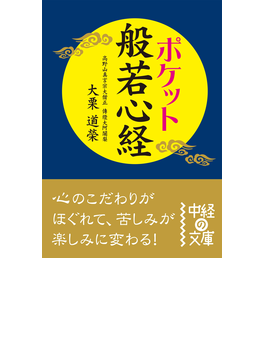 ポケット 般若心経(中経の文庫)
