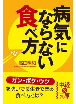 病気にならない食べ方(中経の文庫)