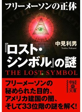 『ロスト・シンボル』の謎 フリーメーソンの正体(中経の文庫)