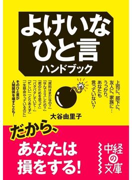 よけいなひと言ハンドブック(中経の文庫)