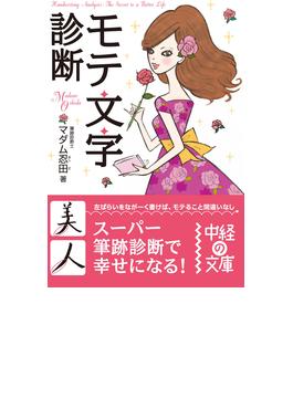 モテ文字診断(中経の文庫)