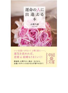 運命の人に出逢える本(中経の文庫)