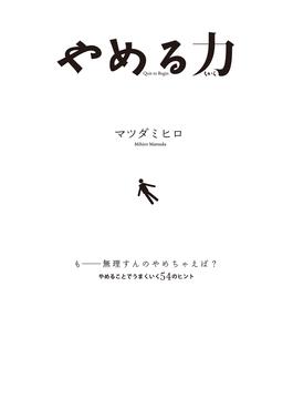 やめる力(中経出版)