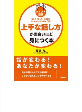 ポイント図解 上手な話し方が面白いほど身につく本(中経出版)