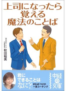 上司になったら覚える魔法のことば(中経の文庫)