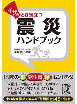 イザのとき役立つ 震災ハンドブック(中経の文庫)