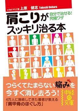肩こりがスッキリ治る本(中経の文庫)