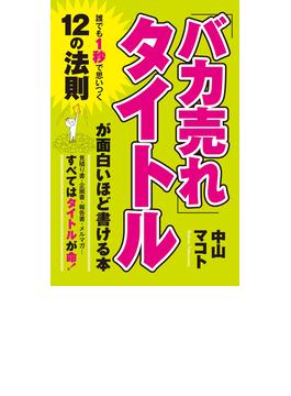 「バカ売れ」タイトルが面白いほど書ける本(中経出版)