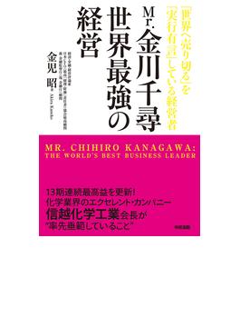 Mr.金川千尋 世界最強の経営(中経出版)